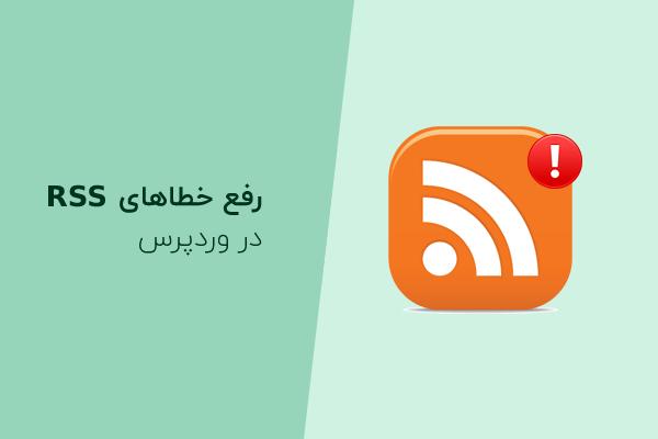 آموزش رفع خطاهای فید RSS در وردپرس