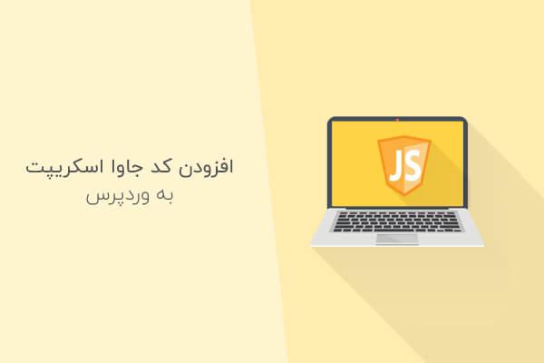 اضافه کردن کدهای جاوا اسکریپت به قالب، مطالب و صفحات وردپرس