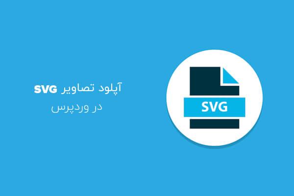 آموزش آپلود تصاویر SVG در وردپرس