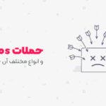 حمله DDoS چیست؟