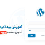 آموزش پیدا کردن آدرس صفحه ورود وردپرس