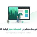 چطور یک محتوای همیشه سبز تولید کنیم | ۸راهکار تولید محتوای همیشه سبز