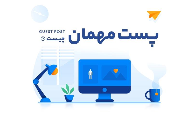 پست مهمان (Guest Post) چیست؟
