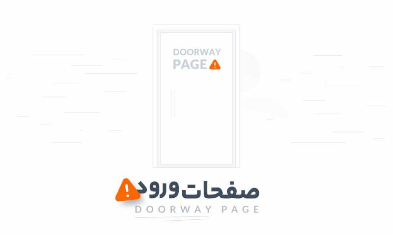 Doorway Page چیست؟